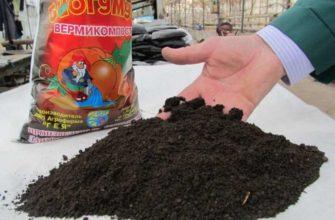 Применение биогумуса Вермикомпост
